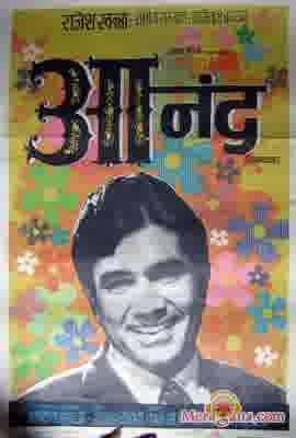 Poster of Anand (1970)
