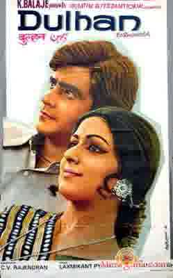Poster of Dulhan (1974)