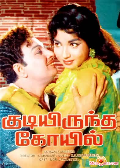 Poster of Kudiyiruntha Kovil (1968)
