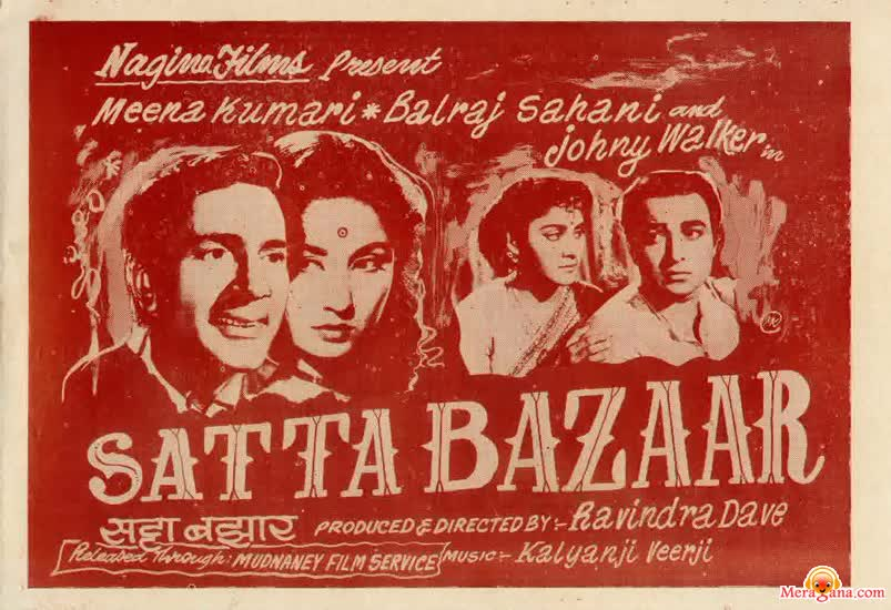 Poster of Satta+Bazaar+(1959)+-+(Hindi+Film)