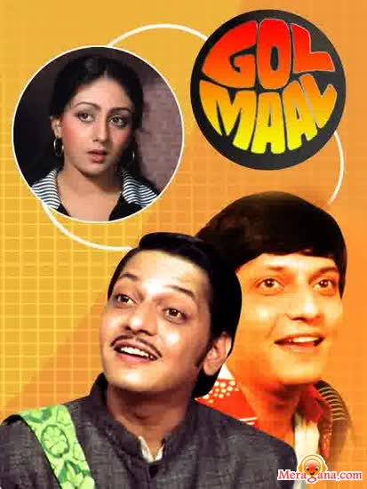 Poster of Golmaal (1979)