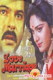 Poster of Love Marriage (1984)